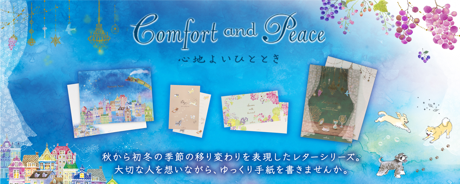 Comfort and Peace 心地よいひととき