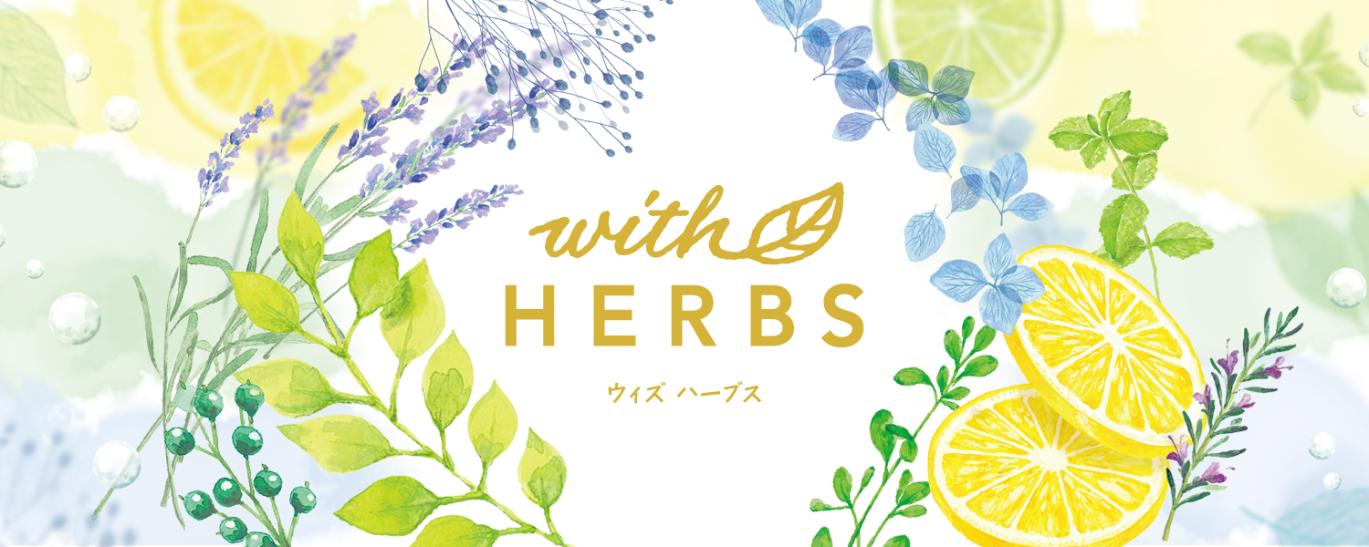 with HERBS - ウィズハーブス -