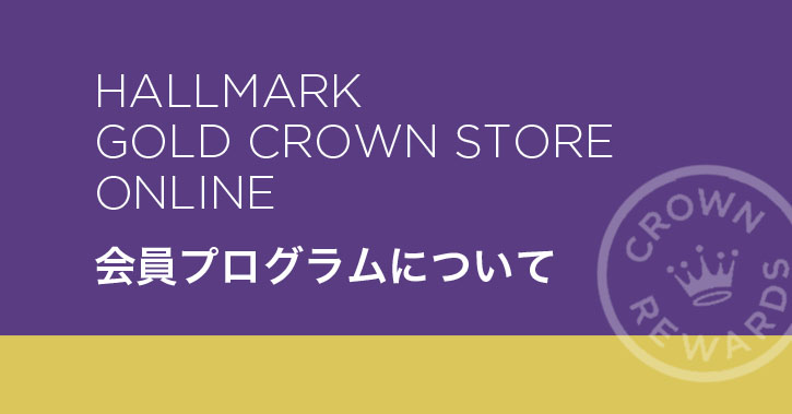 「Crown Rewards」会員プログラムについて
